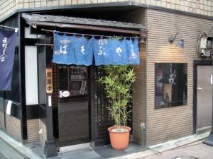 Du lịch Nhật Bản nhớ ghé nhà hàng hơn 100 năm tuổi 2